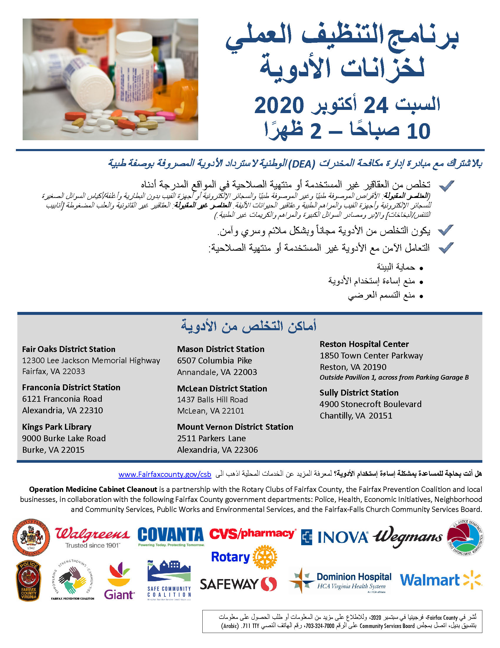 Operation Medicine Cabinet Cleanout flyer - Arabic