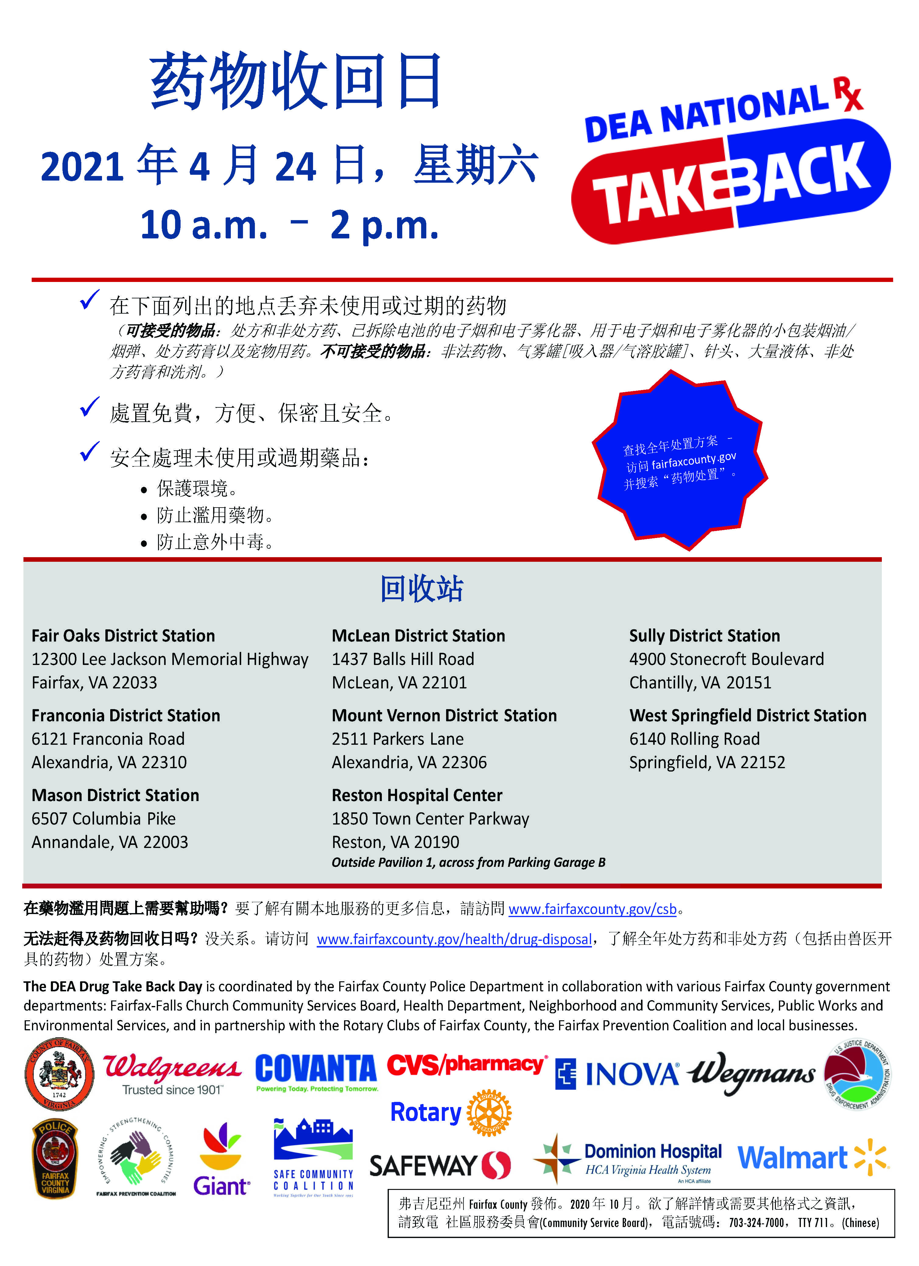 Drug Take Back Day flyer - Chinese