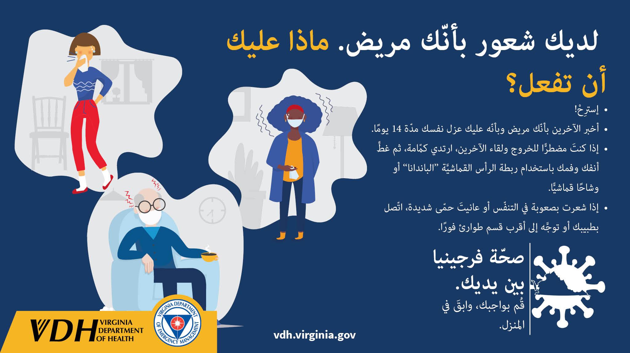 Fairfax County Car Tax >> (COVID-19 Arabic Information) COVID-19 معلومات باللغة العربية حول فيروس | COVID19