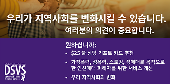 survey information graphic in Korean