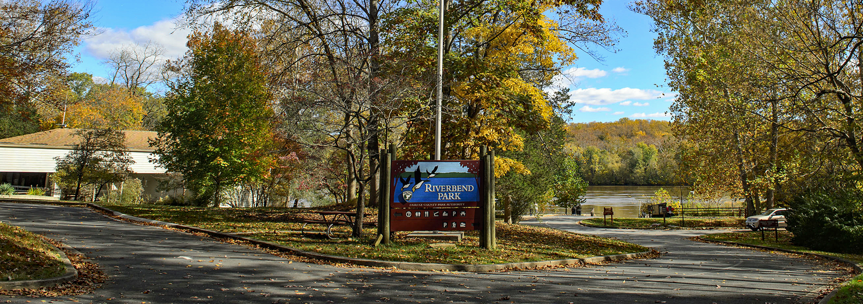 The entrance to Riverbend Park's visitor center area